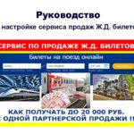 Руководство по настройке сервиса продаж ЖД билетов [Фадеев]