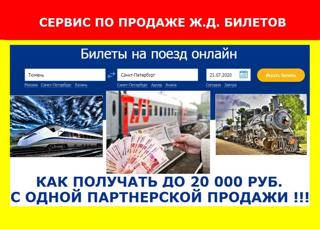 Руководство по настройке сервиса продаж ЖД билетов