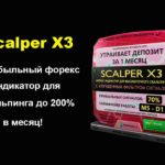 Scalper X3 — новый прибыльный форекс индикатор [Андрей Алмазов]