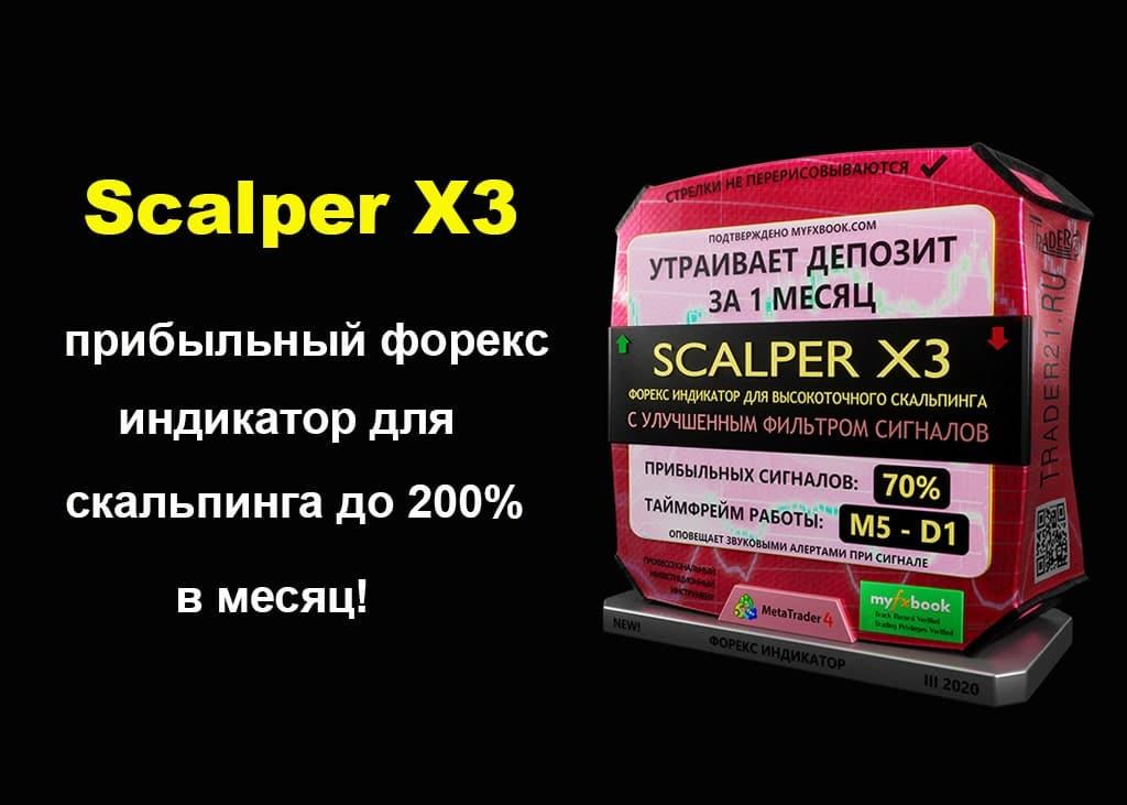Scalper X3 - новый прибыльный форекс индикатор Андрей Алмазов