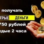 Система Быстрые деньги (2020) [Михаил Крылов]