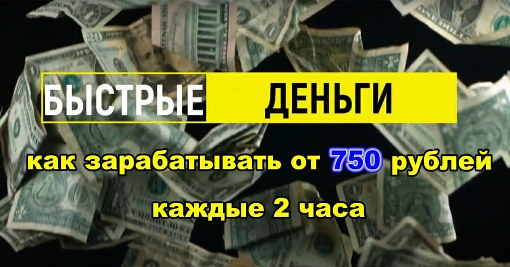 Система Быстрые деньги