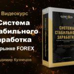 Система Стабильного Заработка на рынке Forex [Владимир Кузнецов]