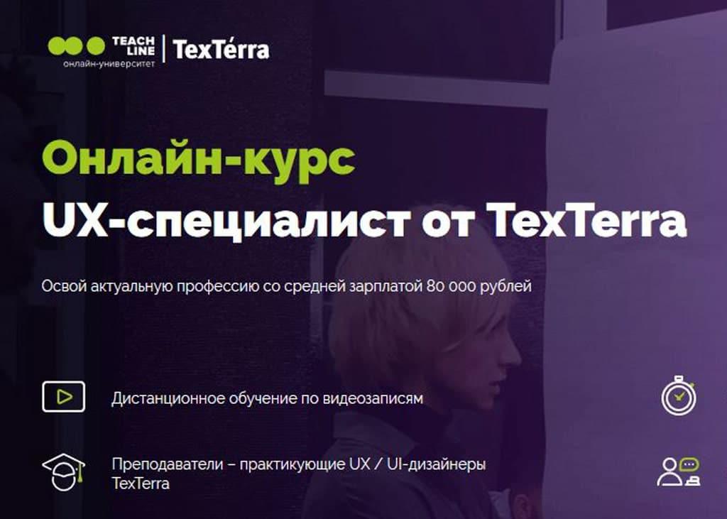 UX-специалист Онлайн-курс от TexTerra