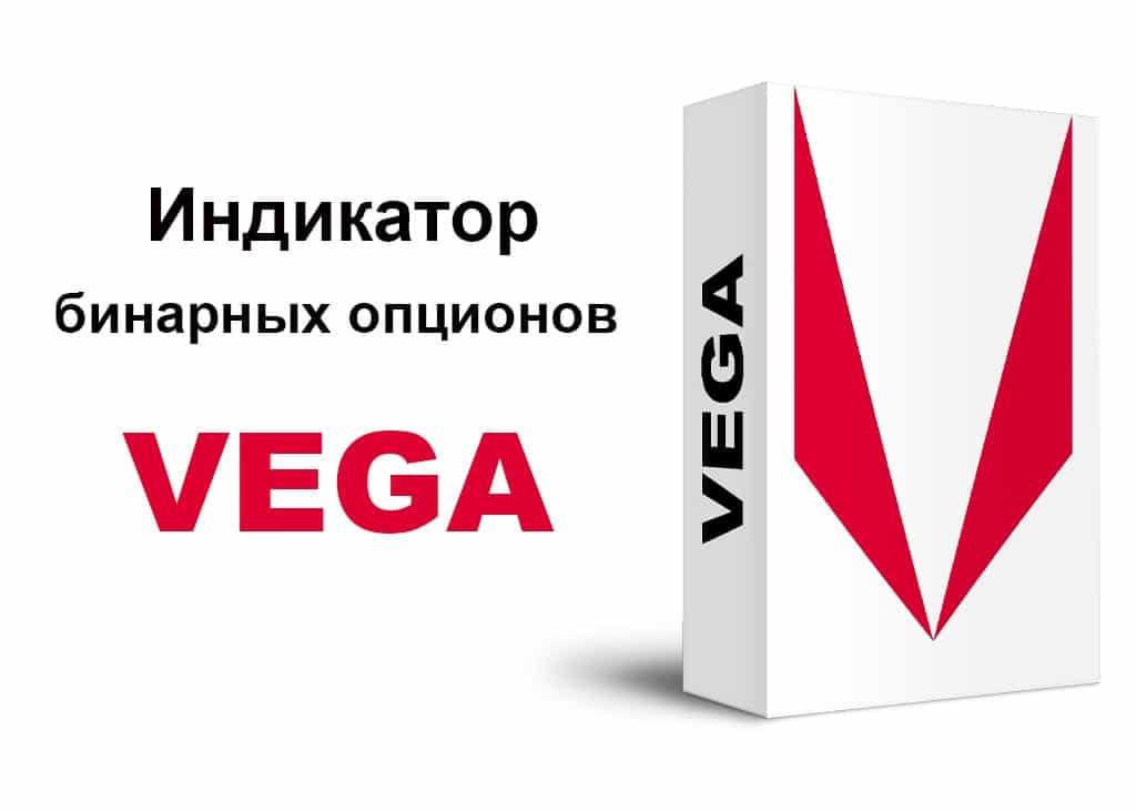 Vega индикатор бинарных опционов