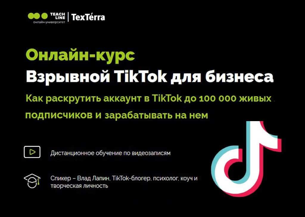 Взрывной TikTok для бизнеса Владислав Лапин