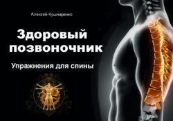 Здоровый позвоночник, упражнения для спины Алексей Кушнаренко