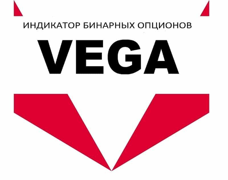 индикатор бинарных опционов  VEGA