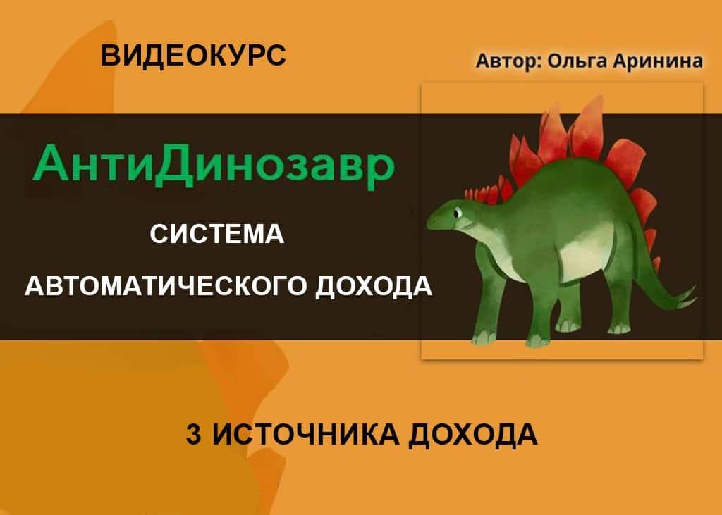 АнтиДинозавр - Система Автоматического дохода от 2000 руб в день Ольга Аринина