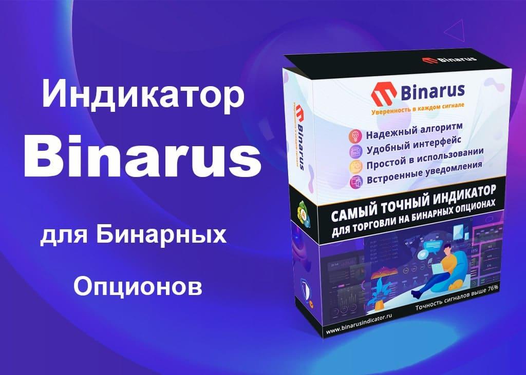 Binarus Настоящий Индикатор для Бинарных Опционов!