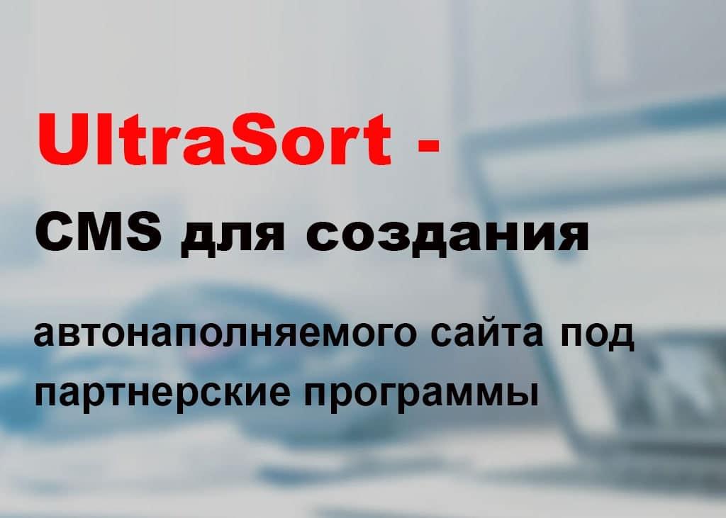 CMS для создания автонаполняемого сайта под партнерские программы