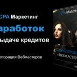 CPA-Маркетинг. Заработок на выдаче кредитов [Анатолий Чепель]
