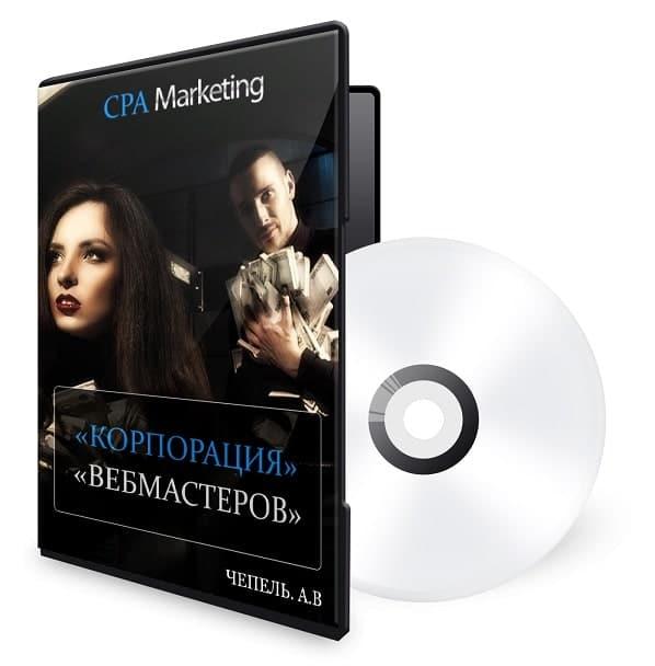 CPA-Маркетинг. Заработок на выдаче кредитов