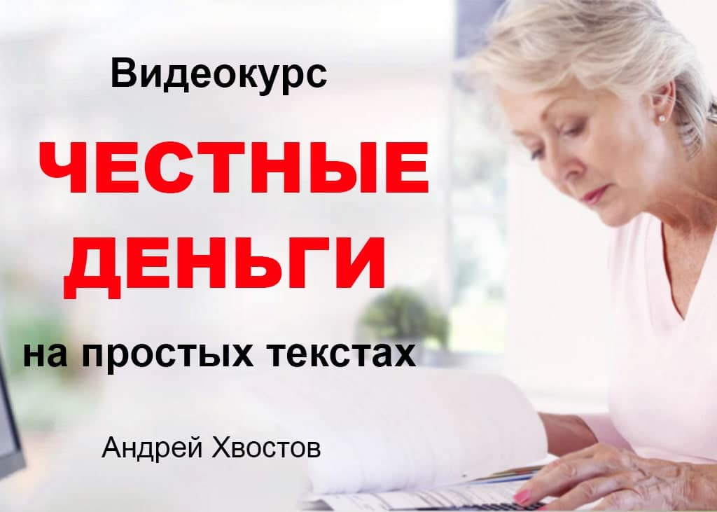Честные деньги на простых текстах Андрей Хвостов