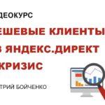 Дешевые клиенты из Яндекс.Директ в кризис [Дмитрий Бойченко]