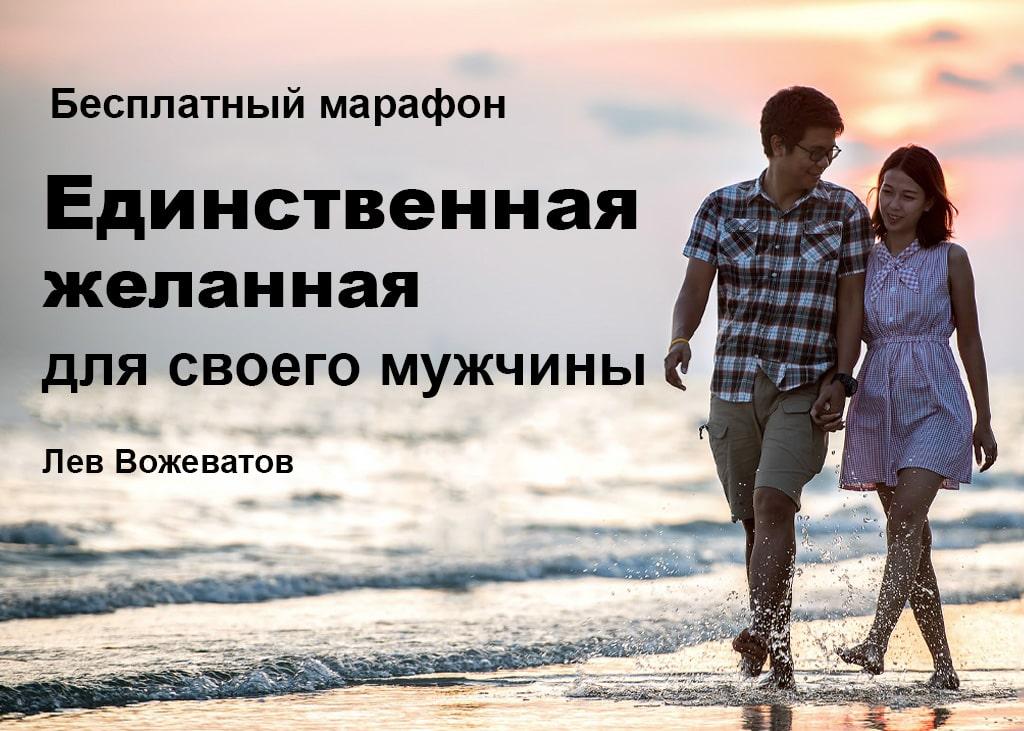 Единственная желанная для своего мужчины Лев Вожеватов