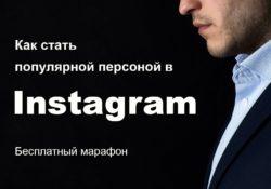 Как стать популярной персоной в Instagram Бесплатный марафон