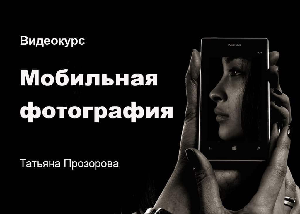 Курс Мобильная фотография Татьяна Прозорова