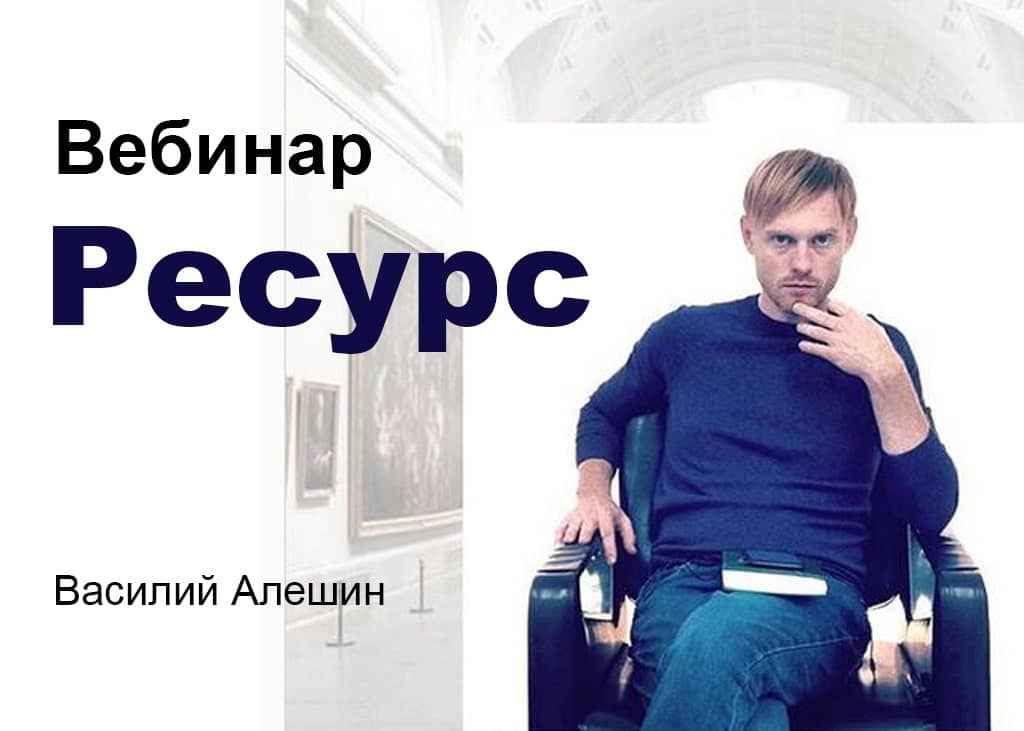 Курс Ресурс Василий Алешин