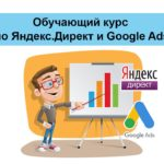 Курс по Яндекс.Директ и Google Ads [Алексей Фиалов]