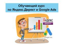 Обучающий курс по Яндекс.Директ и Google Ads Алексей Фиалов