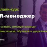 Онлайн-курс HR-менеджер от TexTerra [Юрий Пятаков]
