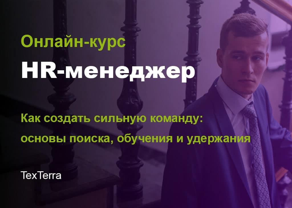 Онлайн-курс HR-менеджер от TexTerra Юрий Пятаков