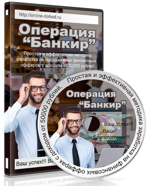 Операция Банкир