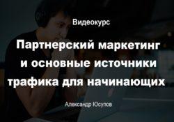 Партнерский маркетинг и Основные источники трафика - Александр Юсупов Сапыч