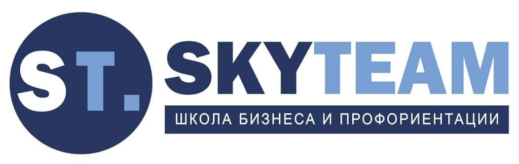 Школа бизнеса SKYTEAM