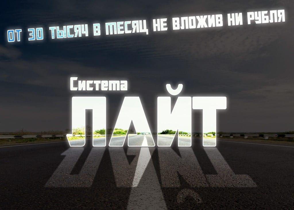 Система Лайт От 30 тысяч в месяц Андрей Копылов]