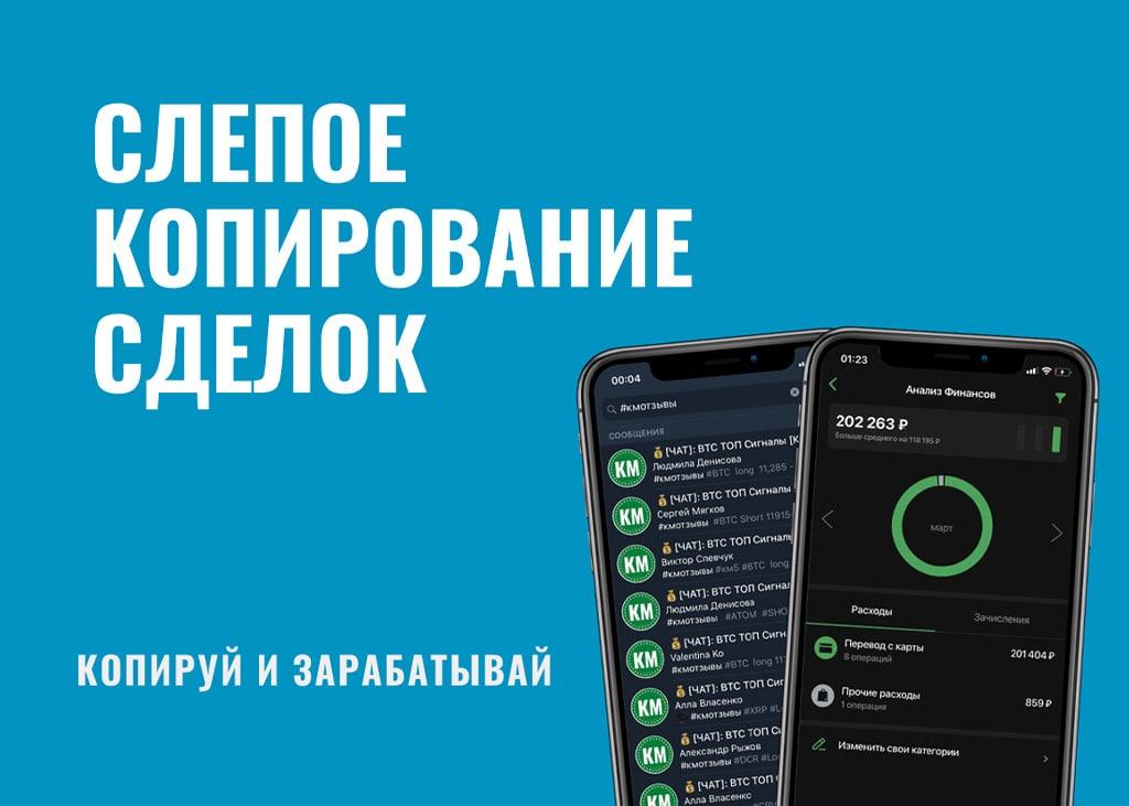 Слепое Копирование Сделок Копируйте и Зарабатывайте Руслан Кашаев