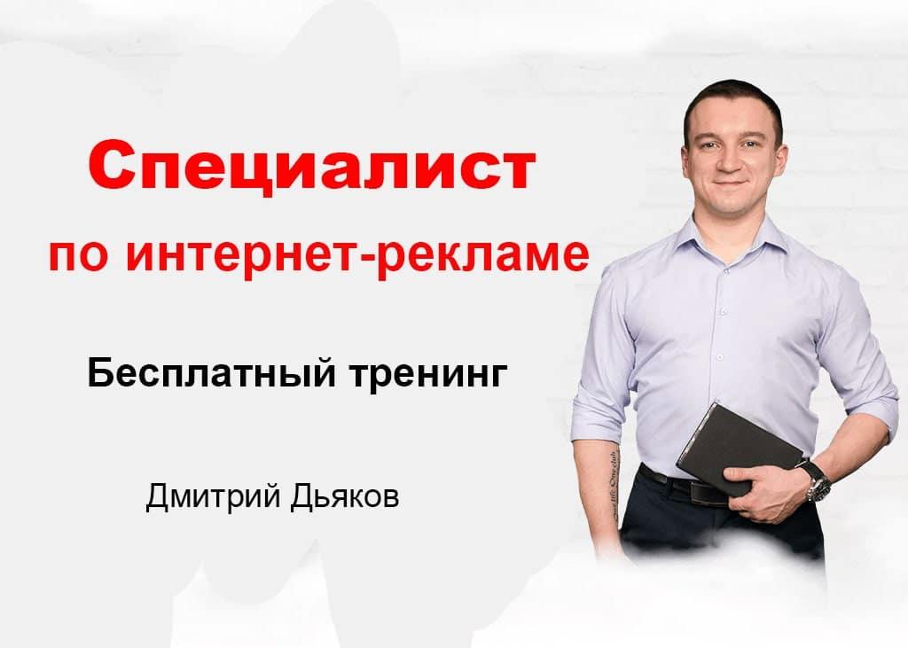 Специалист по рекламе РСЯ. Бесплатный тренинг Дмитрий Дьяков