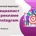 Специалист по рекламе в Instagram [Бесплатный видеокурс]