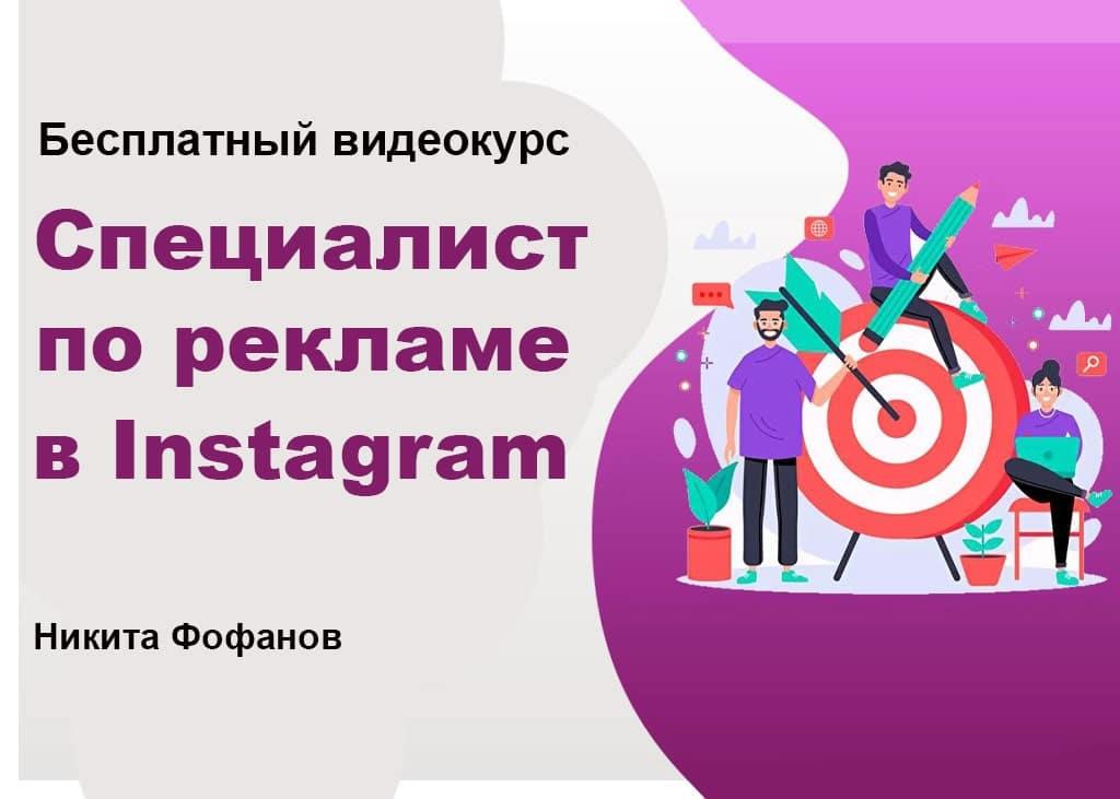 Специалист по рекламе в Instagram Бесплатный пошаговый видеокурс