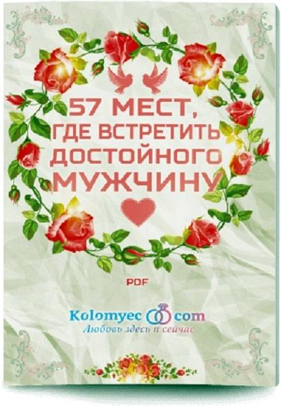 Список из 57 мест, где встретить достойного мужчину Евгений Коломиец