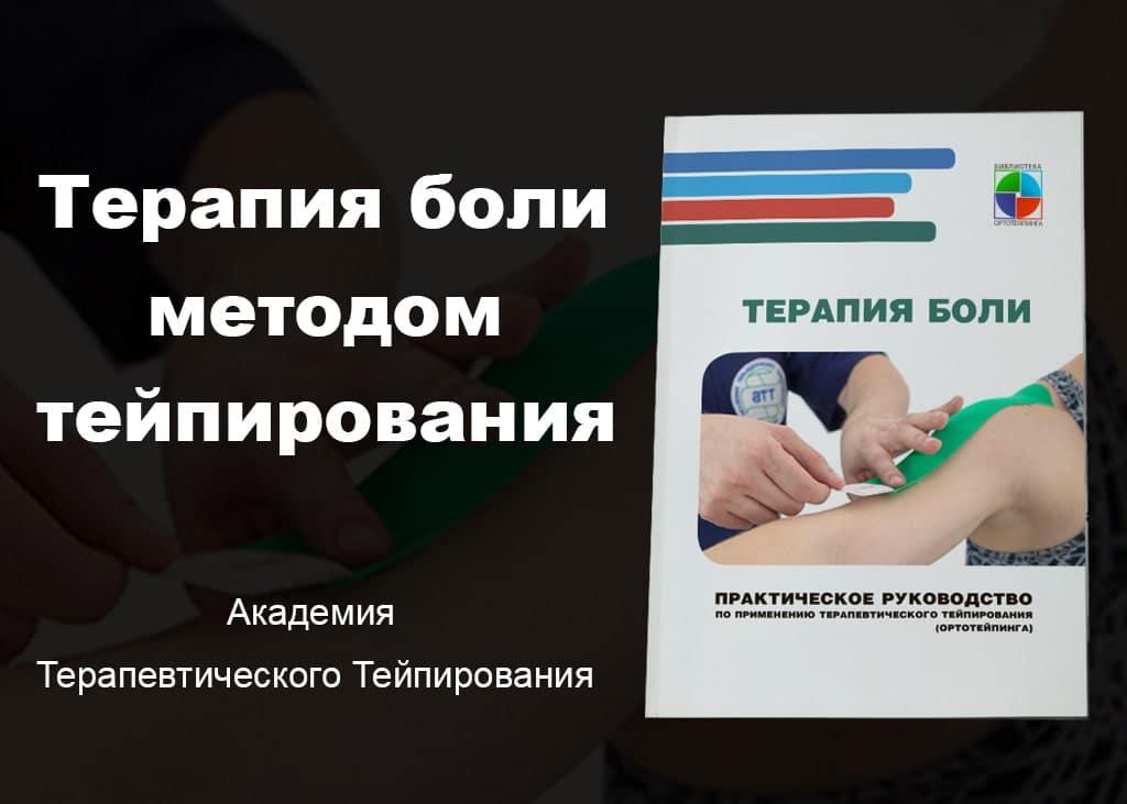 Терапия боли методом тейпирования Бесплатная книга