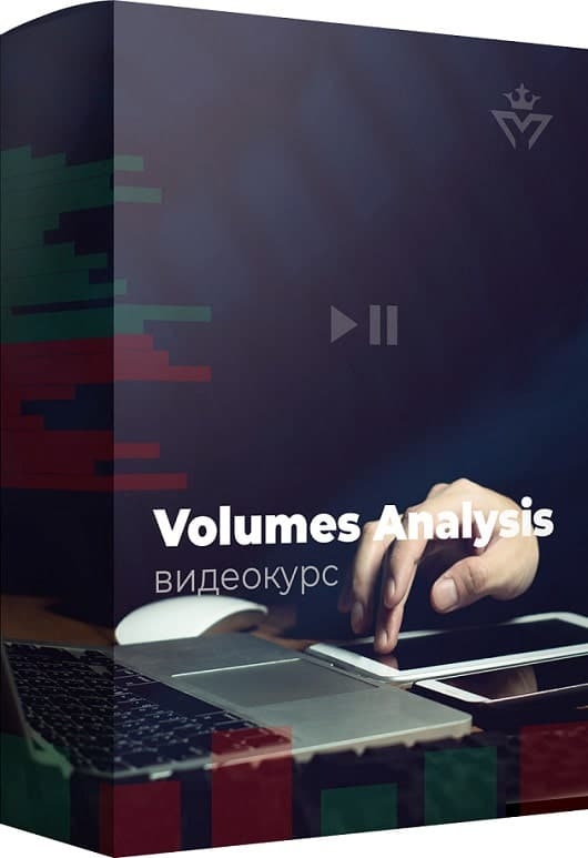 Volumes Analysis