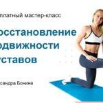 Восстановление подвижности суставов при артрозе [Мастер-класс]