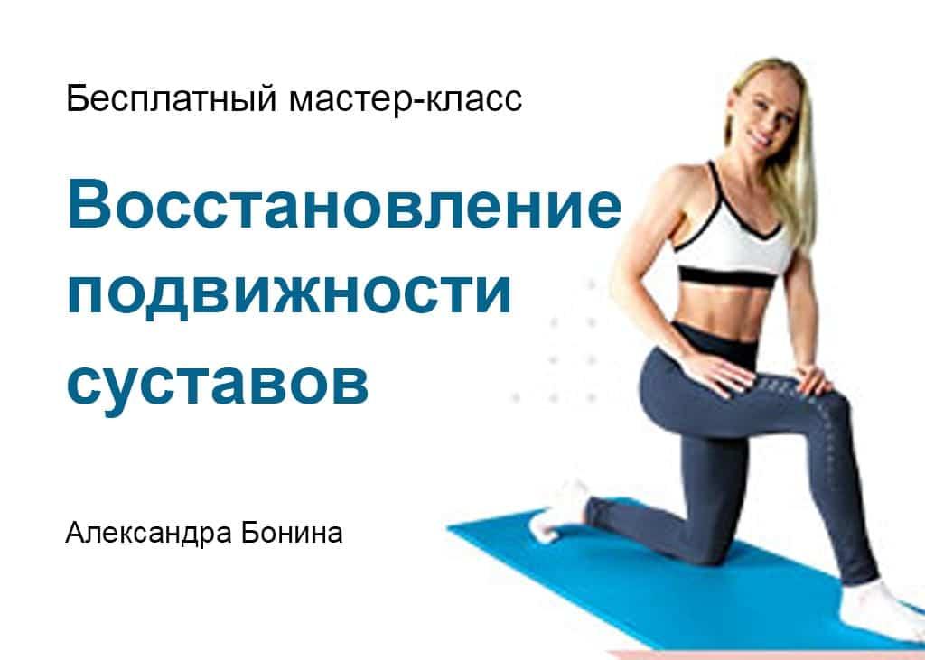 Восстановление подвижности суставов при артрозе