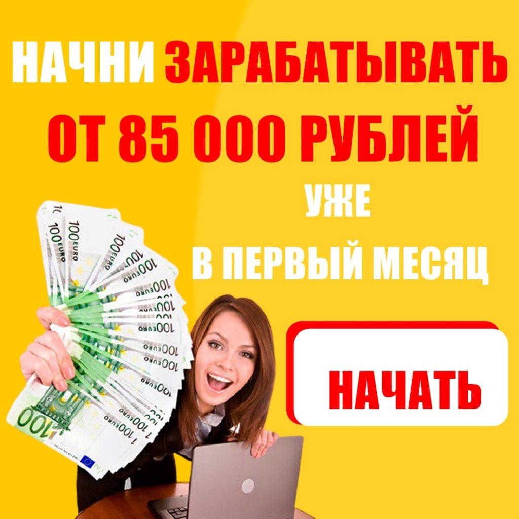 Зарабатывай на Google Play от 85 000 в месяц