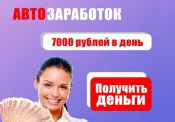 Зарабатывай от 7000 рублей в день на бесплатном трафике Артем Лонсеров