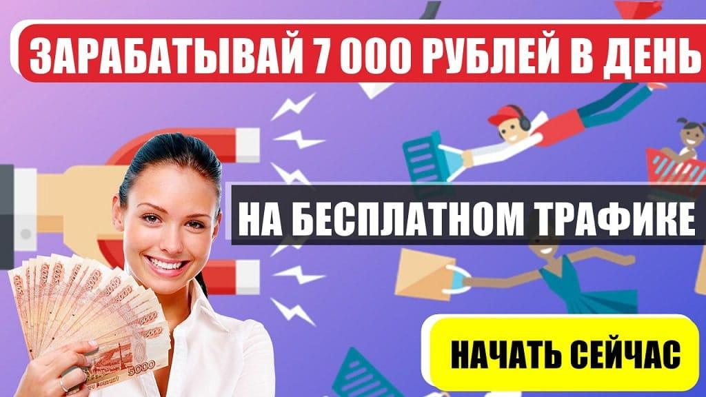 Зарабатывай от 7000 рублей в день на бесплатном трафике