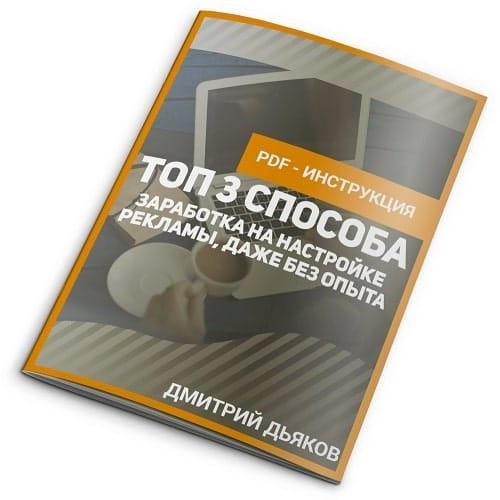 PDF-инструкция