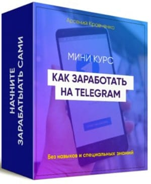 """Мини-курс """"Как заработать в Telegram"""""""