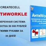 АнтиWorkle: проверенная система заработка 50 000 рублей