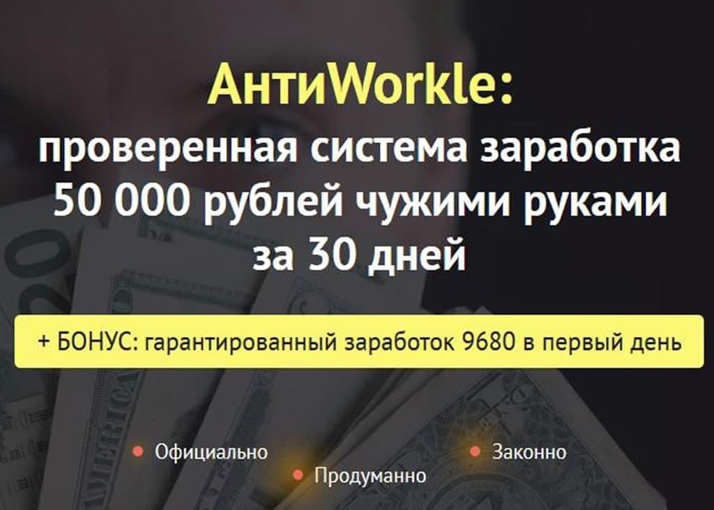 АнтиWorkle: проверенная система заработка 50 000 рублей чужими руками