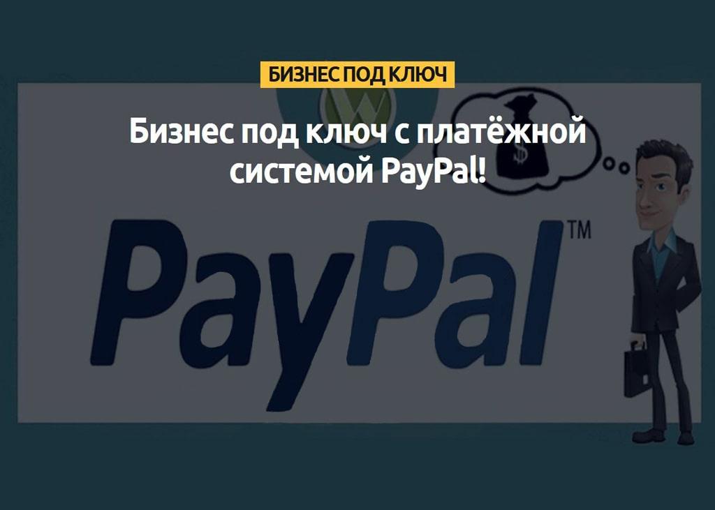 Бизнес с платёжной системой PayPal Игорь Величко