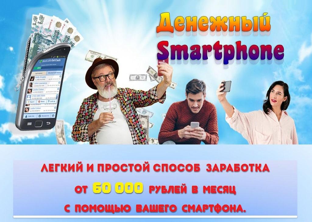 Денежный Smartphone Легкий способ заработка Максим Ефимагин