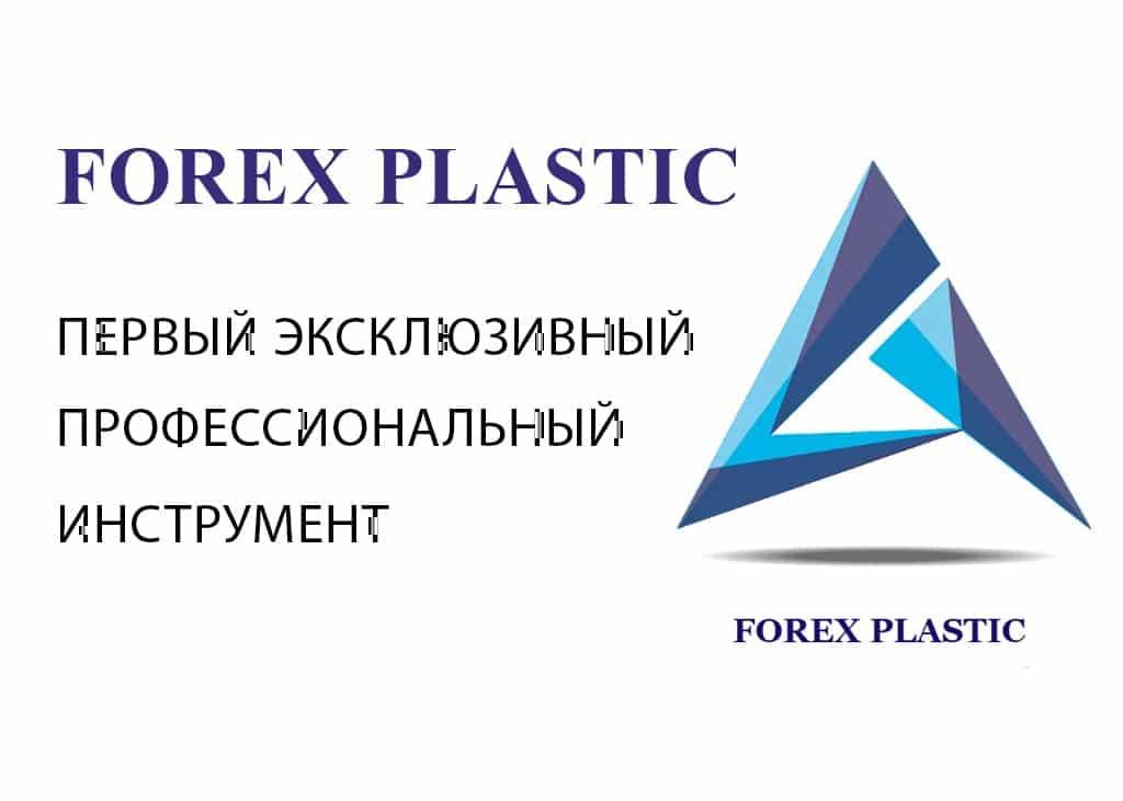 FOREX PLASTIC - Первый эксклюзивный профессиональный инструмент